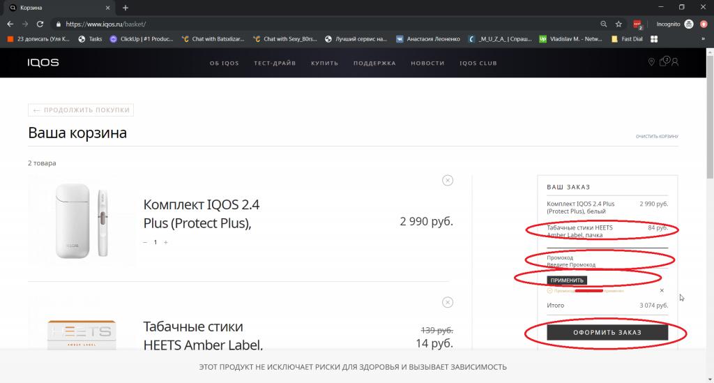 Введите промокод для iqos и нажмите кнопку применить, после изменится цена как на скриншоту и появится надпить промокод применен. Жмите оформить заказ.